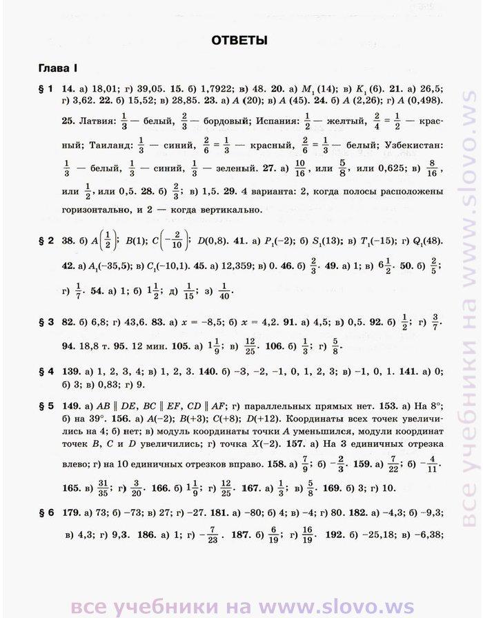 Гдз по сборнику задач по математике 6 класс гамбарин зубарева мордкович