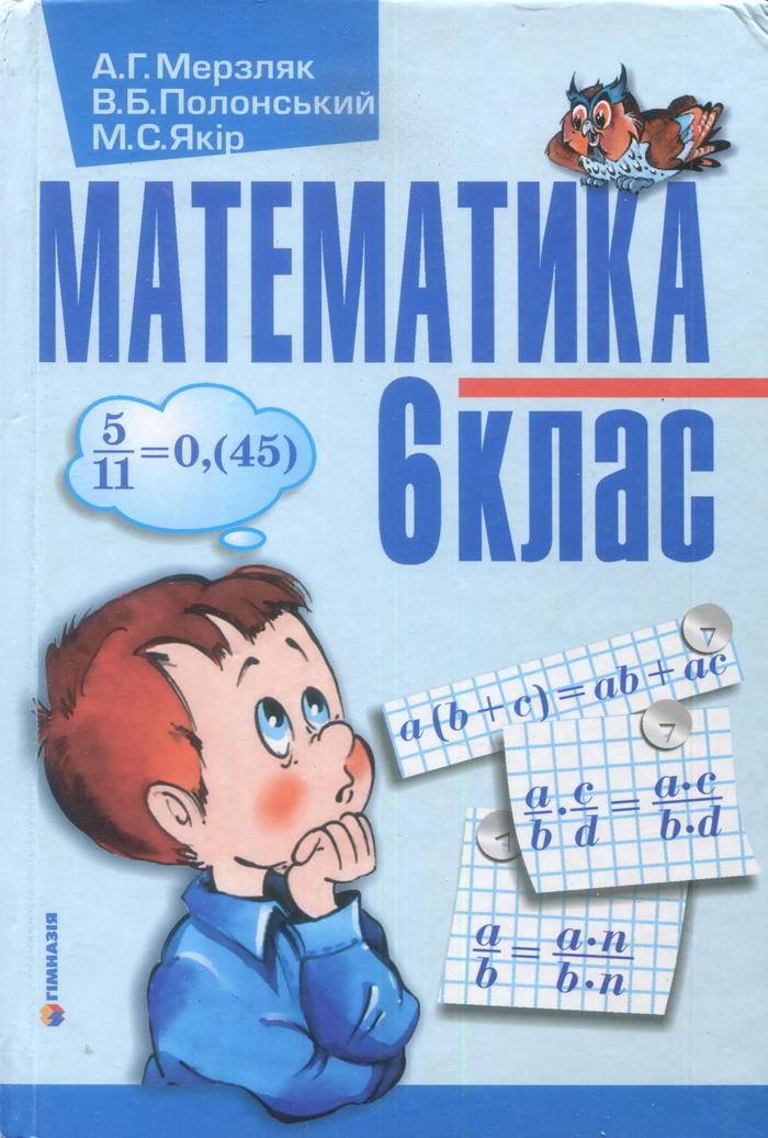 Решебник математике 6 класс мерзляк