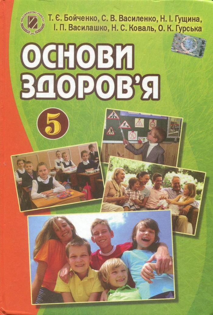 Читать книгу основы здоровья 5 класс бойченко решебник