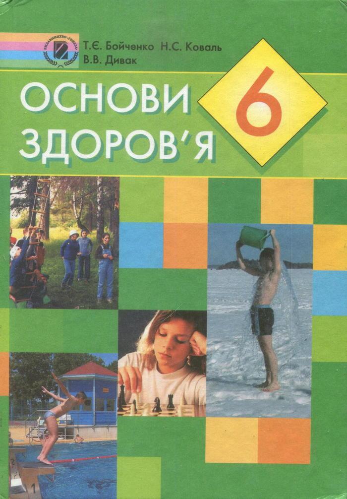 Читать основы здоровья 5 класс бойченко решебник