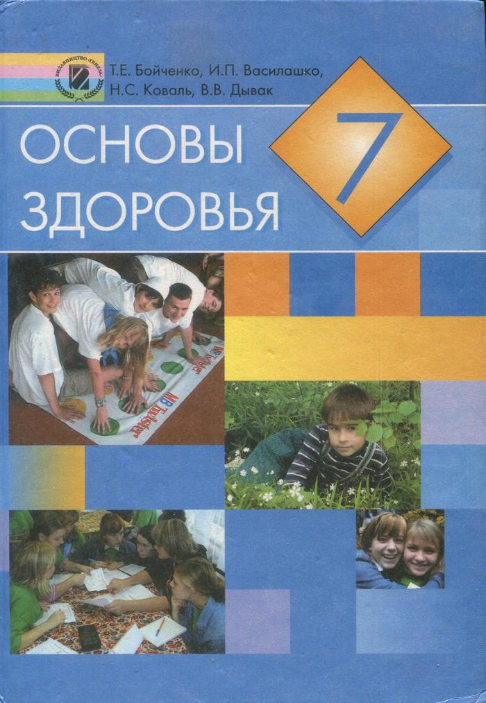 гдз 7 класс основе здоровья бойченко