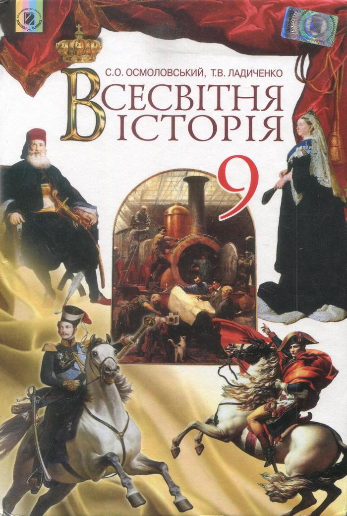 Решебник по всемирной истории 9 класс с о смеловский т.в ладиченко