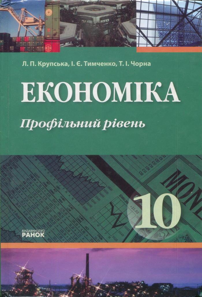 читать экономика 10 класс