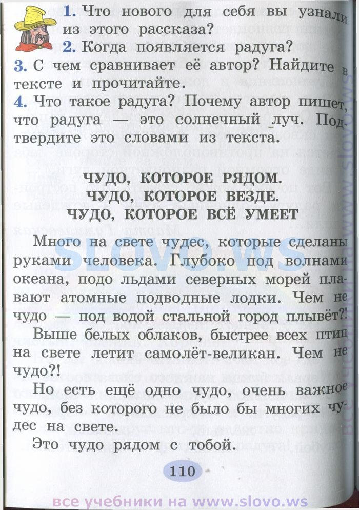 Решебник Литература Воропаева