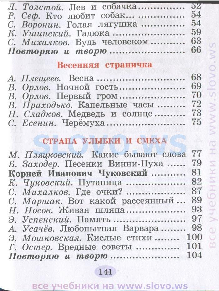 По класса решебник 7 русской литературе
