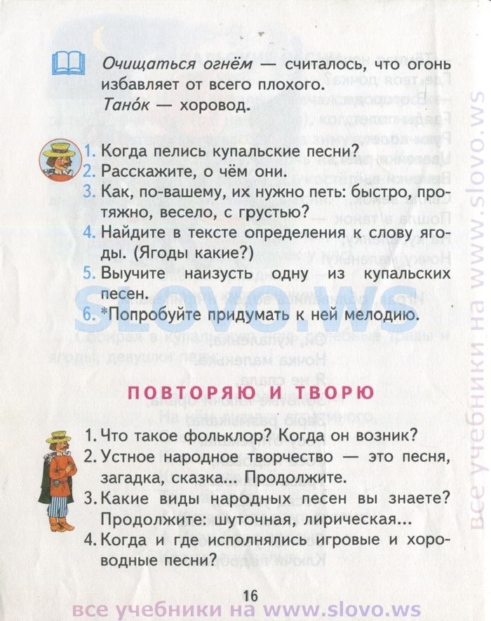 Куцанова литературе класс решебник варопаева 4 по