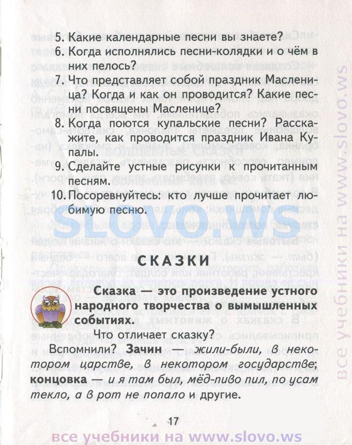 Решебник По Литературе 4 Класс Варопаева Куцанова