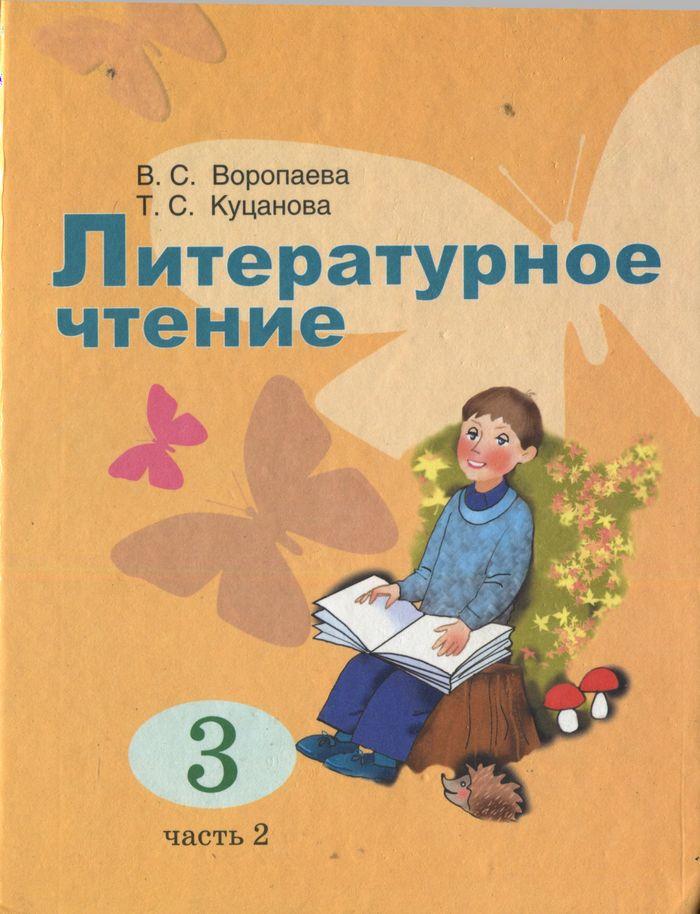 rasskaze-nedorosl-uchebnik-po-literature-5-klass-belarus