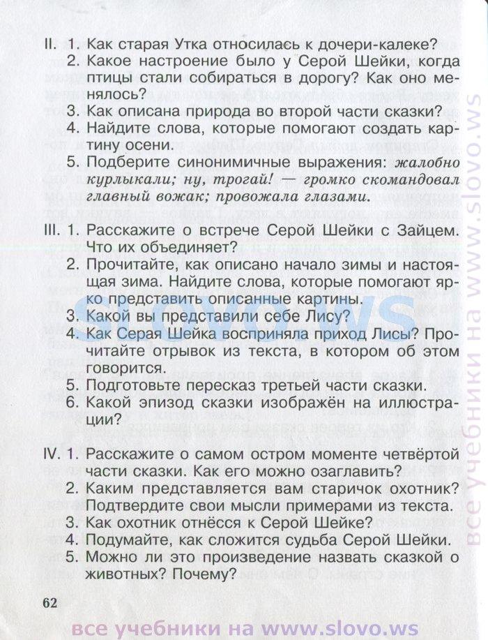 решебник по русской литературе 4 класс 1 часть воропаева куцанова