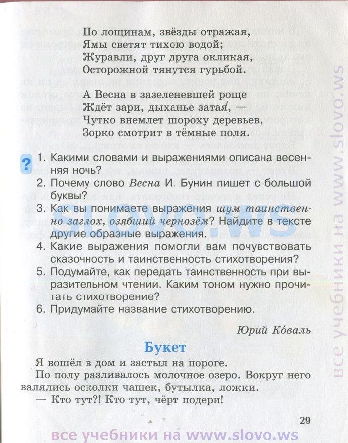 Класс куцанова варопаева решебник по 4 литературе