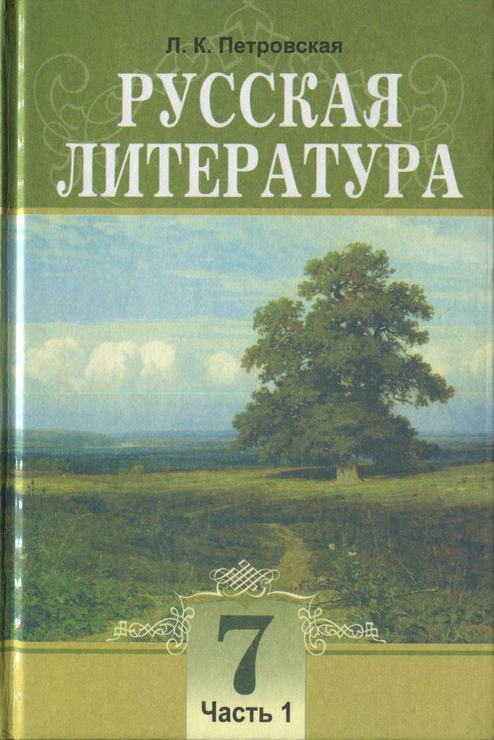 Обложка дагестанская литература 8 класс