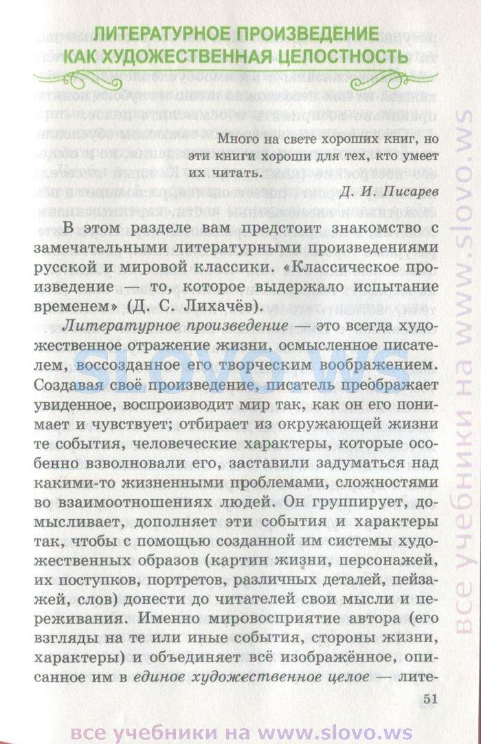 решебник по русской литературе петровская 2 часть