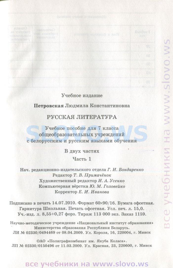 Иллюстрация 4 из 19 для русский язык