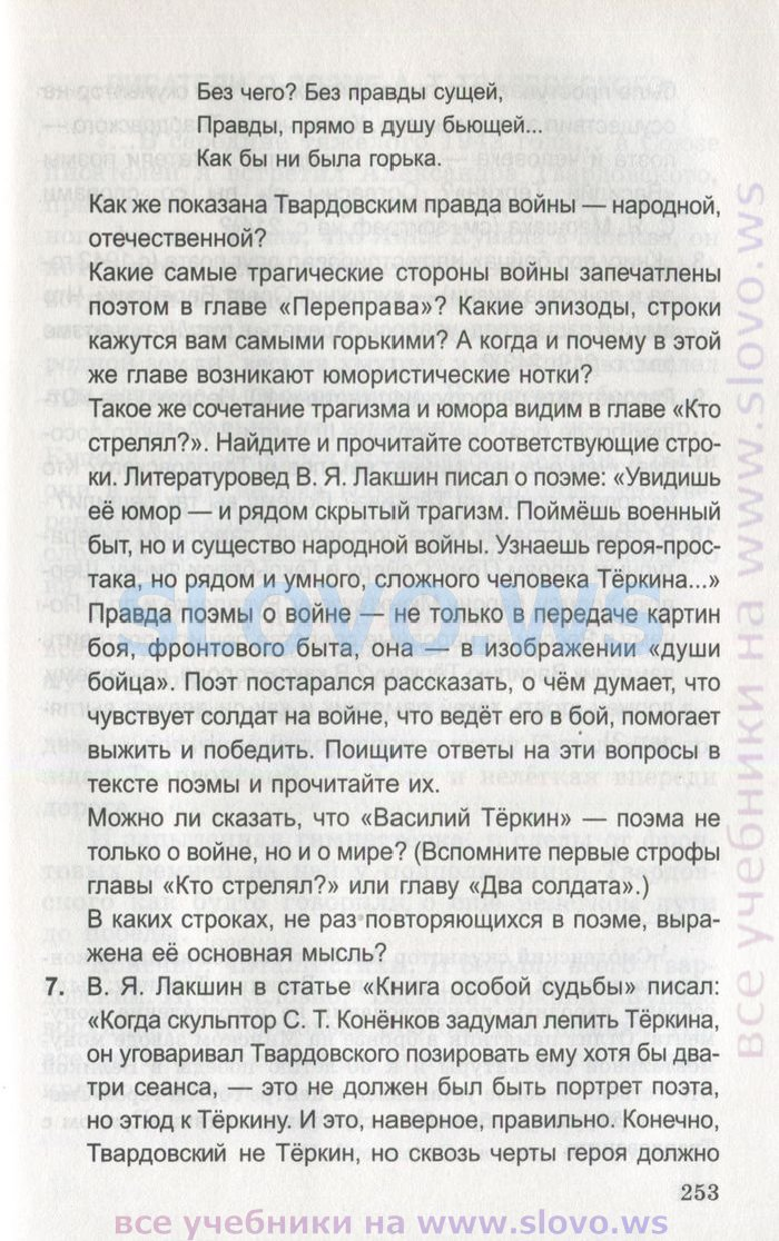 по класс литературе 2 решебник русскому