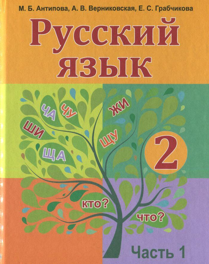 Читать 3 класс русский язык полякова решебник
