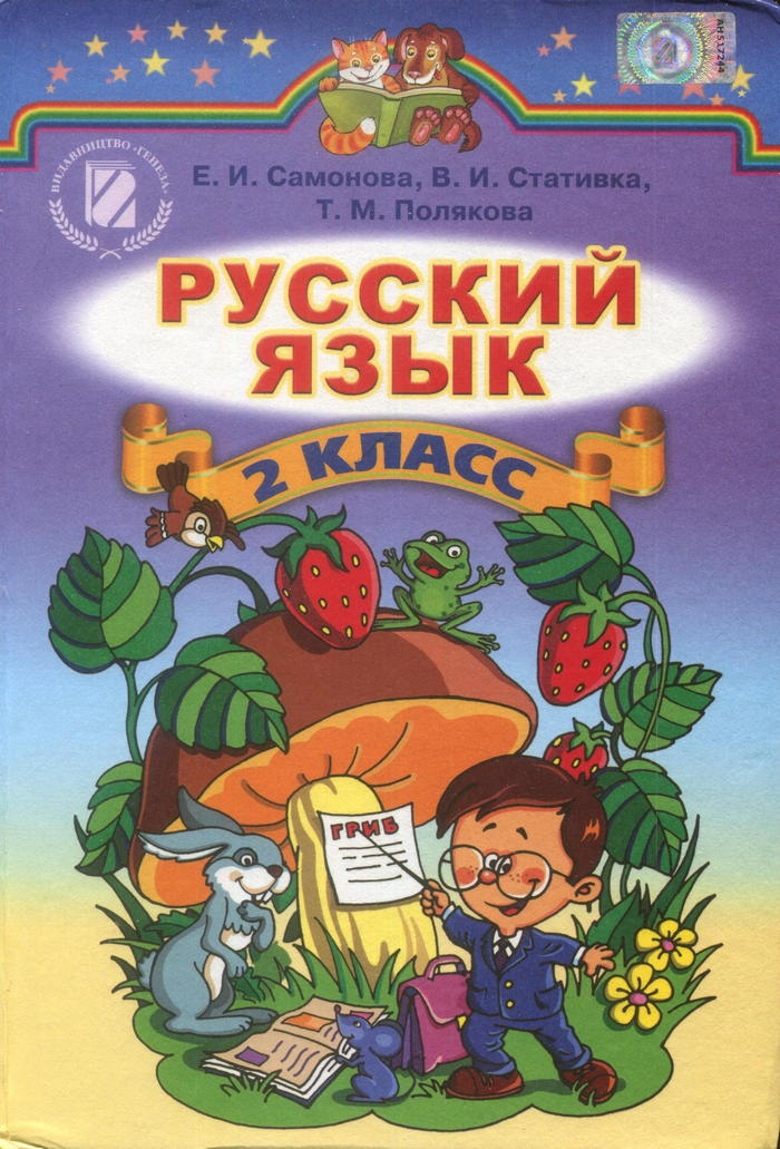 Гдз росийський мови т.м полякова е.и самонова 6 клас