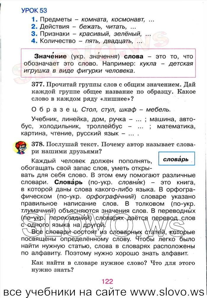 Гдз по русскому а.в.полякова за 4 класс