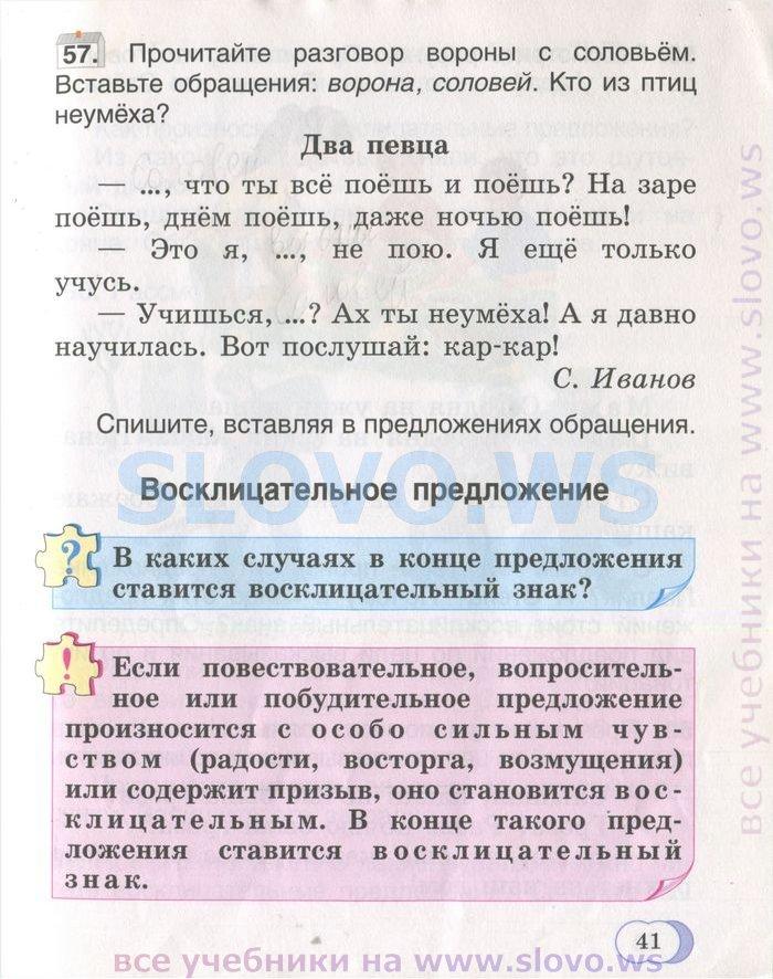 полякова русского языка 3-го класса бесплатнно и без смс
