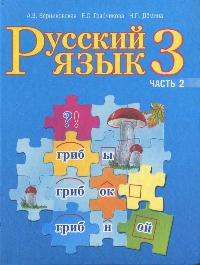 Решебник по русскому языку 3 класс 1 часть верниковская белорусь