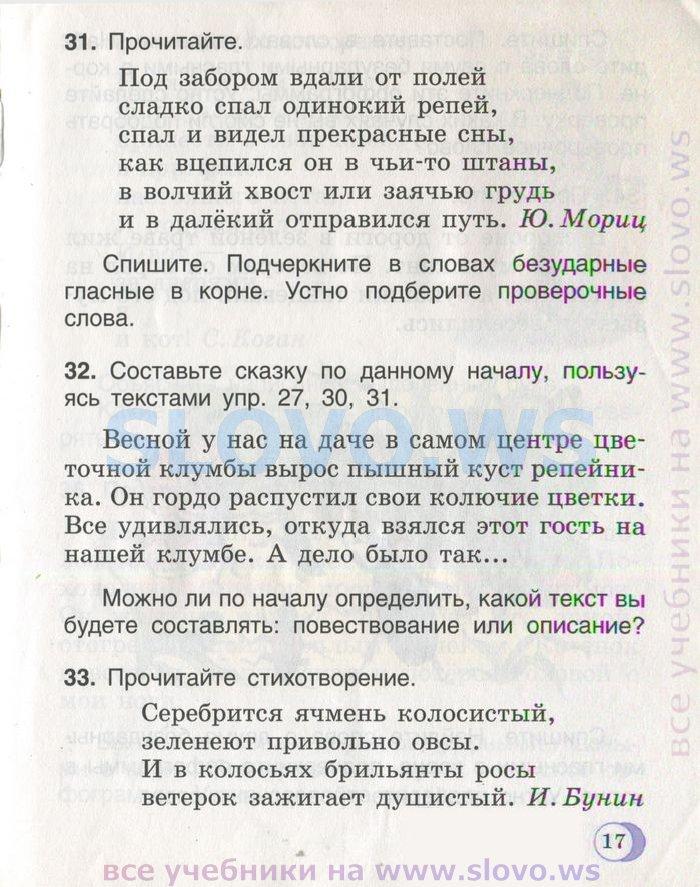 Гдз русский язык рудняков 9 класс