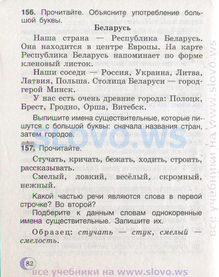 Решебник По Русскому Языку 3 Класс 2 Часть А.в.верниковская Онлайн