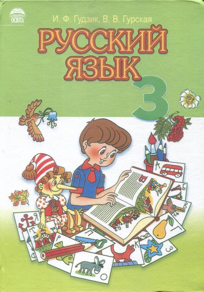 Учебник русского языка для 3 класса гудзык