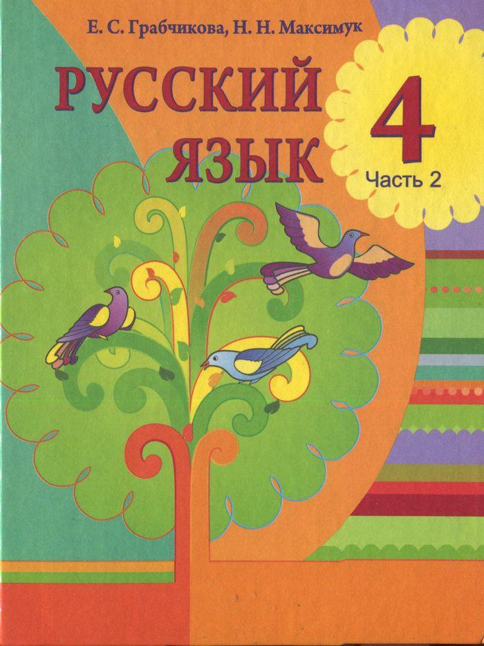 Учебник русского за 10 класс