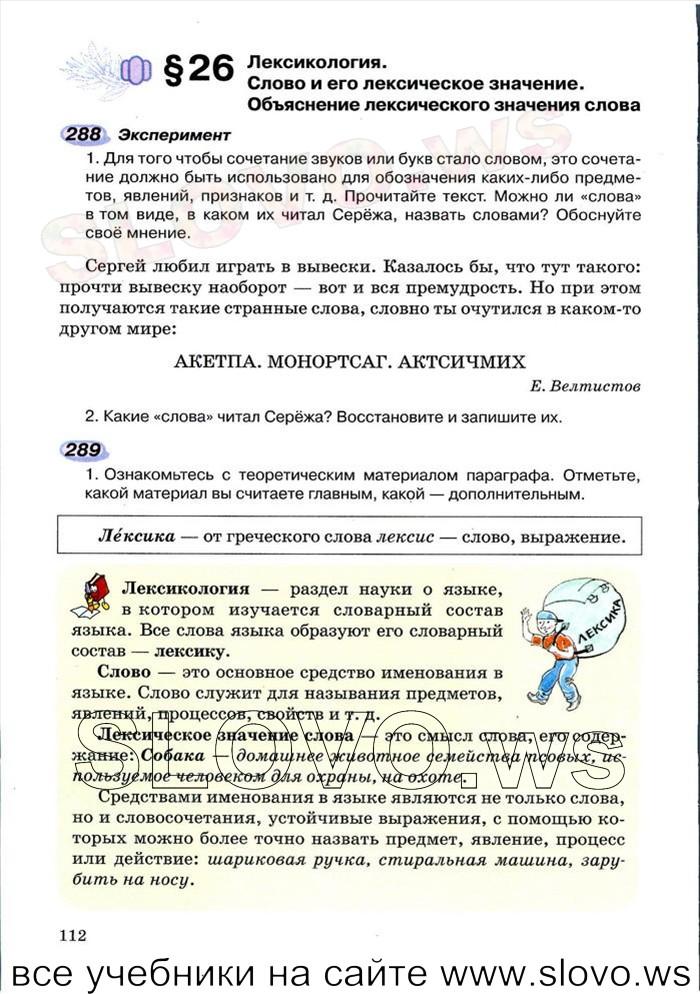 Решебник для 11 класса по русскому языку а.н.рудякав