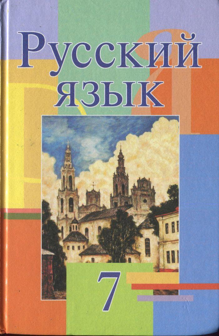 7 Класс Русский язык ГДЗ 2009