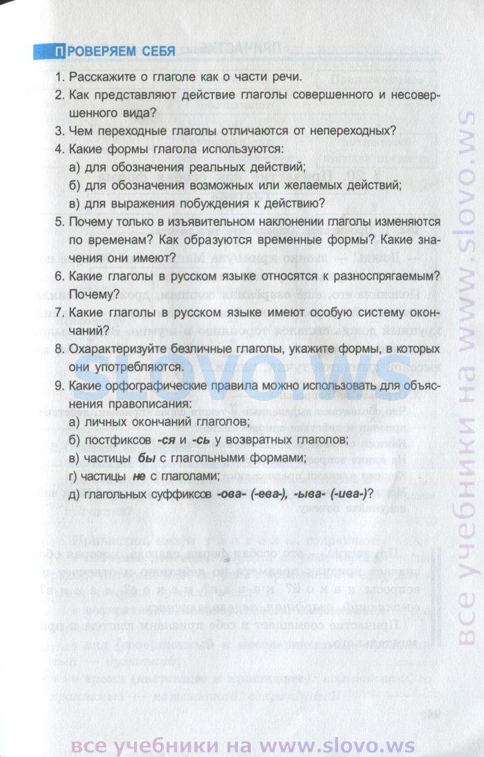 Гдз Полякова Самонова Русский Язык