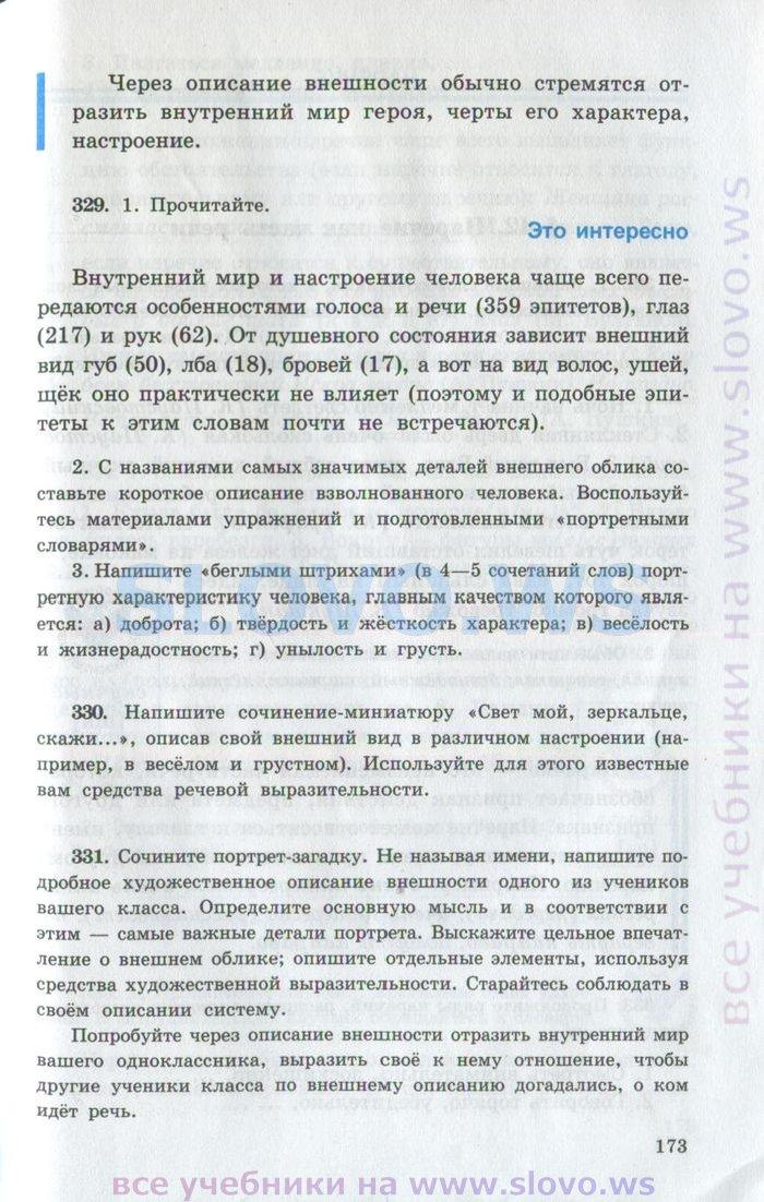 Гдз Рамзаева Учебник 1 Кл