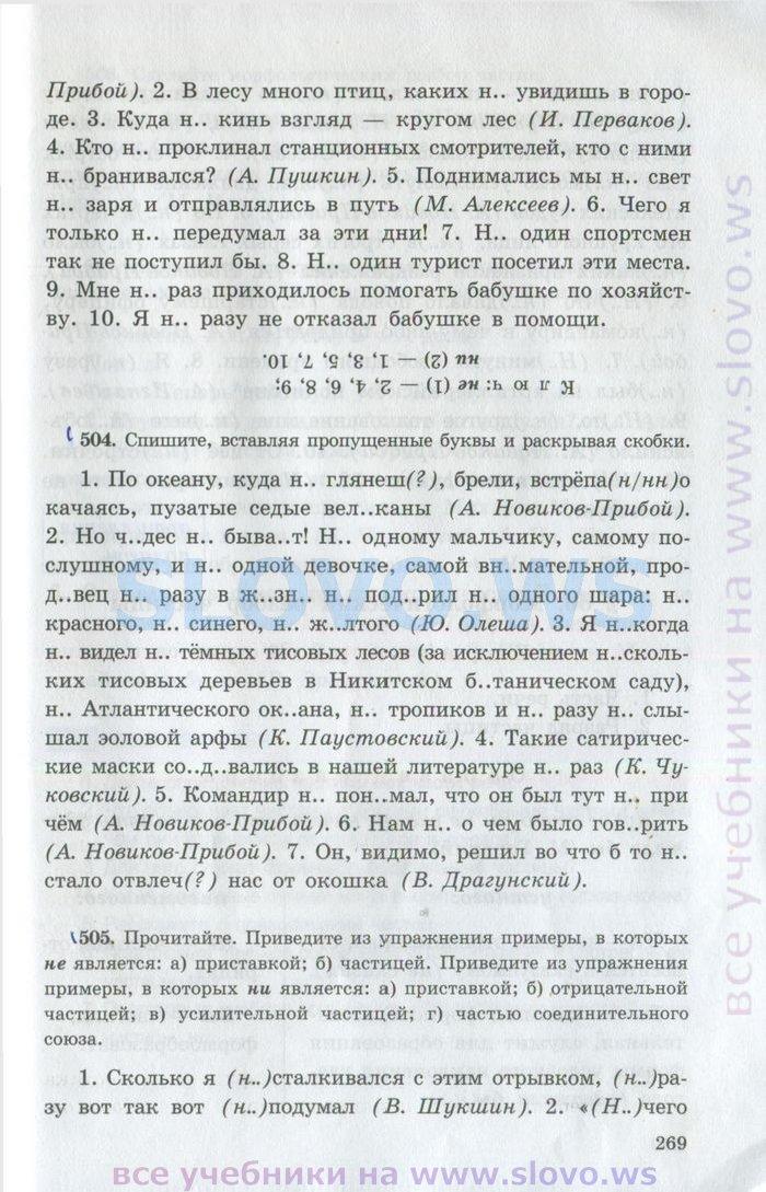 гдз по русскому 4 класса полякова 2003 года 2 часть