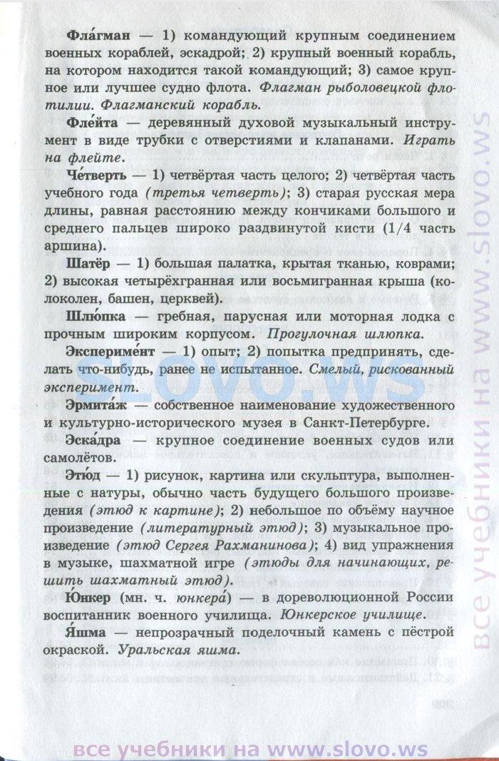 Обложка 3 класс русский язык полякова решебник