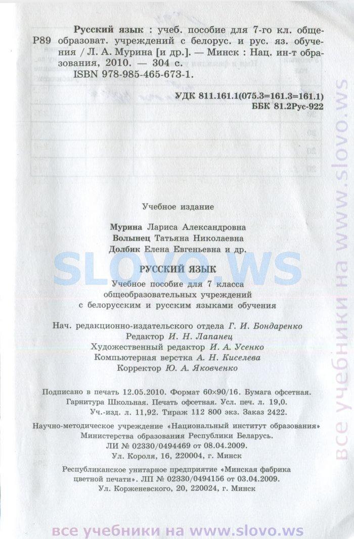 Класс русский пашковская гдз 9