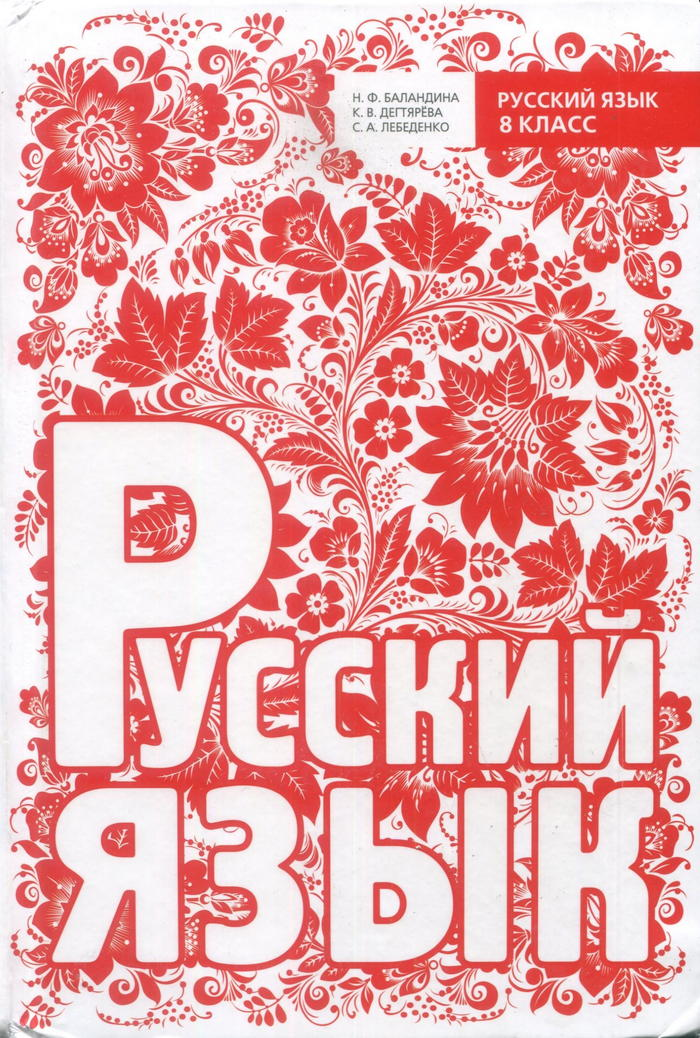 решебник по рускому языку 6 класс н баландина к в дегтярёва с а лебеденко