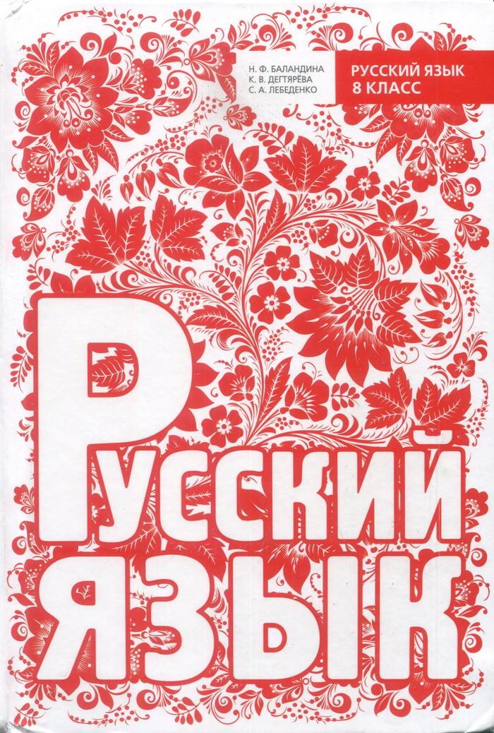 гдз по русскому языку 6 класс баландина н.ф