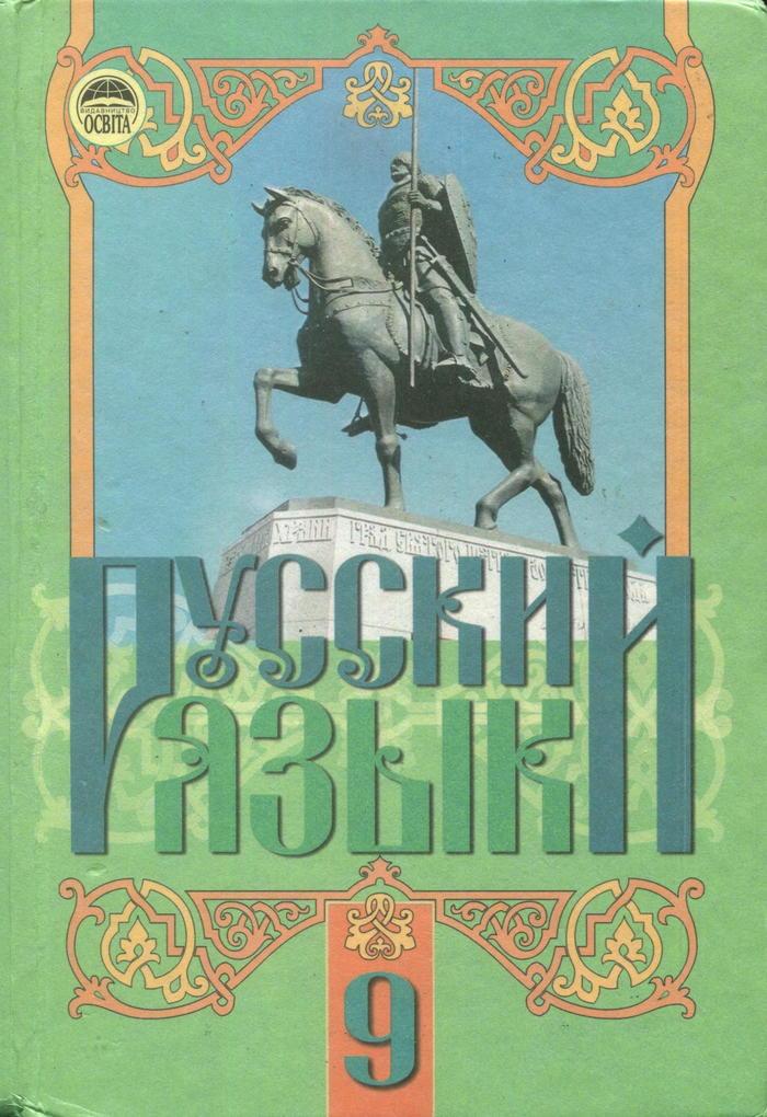 Откуда можно учебник по русскому языку за 9 класс