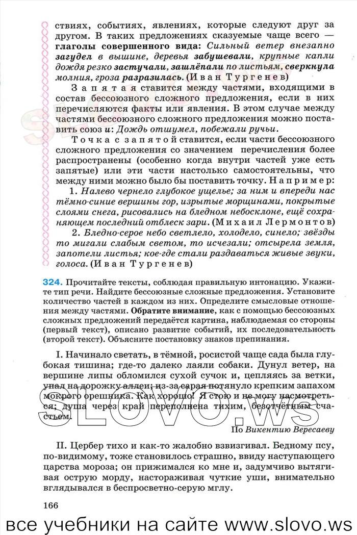 язык 10 корсаков барабашова русский камышанская гдз михайловская