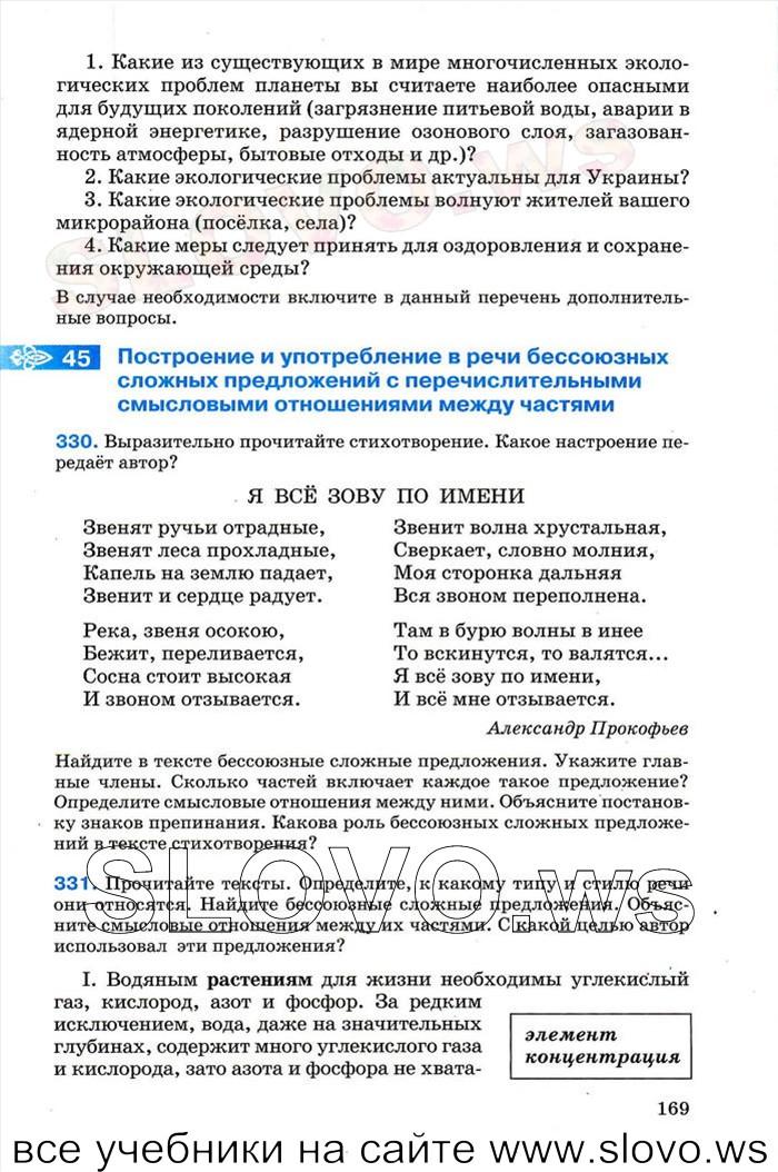 гдз русский язык михайловская корсаков барабашова камышанская 10