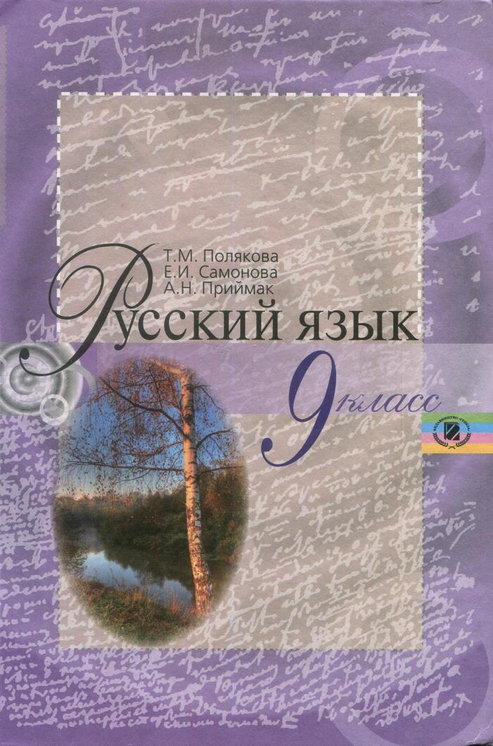 Учебник По Русскому 9 Класс Бархударов Онлайн
