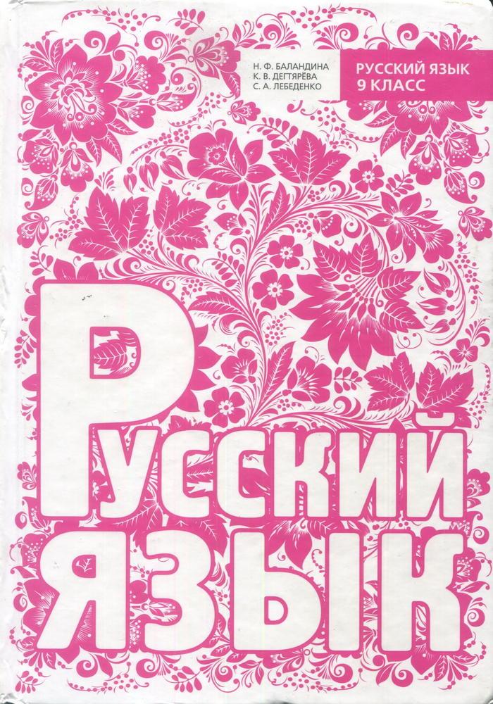 Теория К Учебнику Русского Языка 6 9 Класс