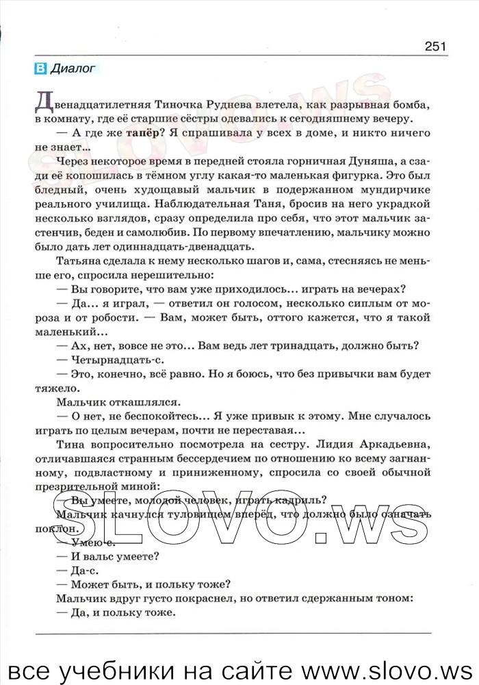 дегтярева лебеденко решебник баландина языку по класс 7 русскому