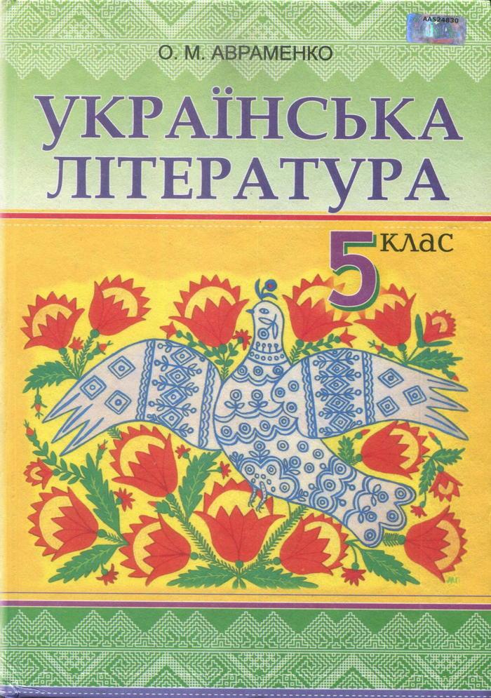 Гдз учебкика по украинской лит-ре за 9 класс авраменко