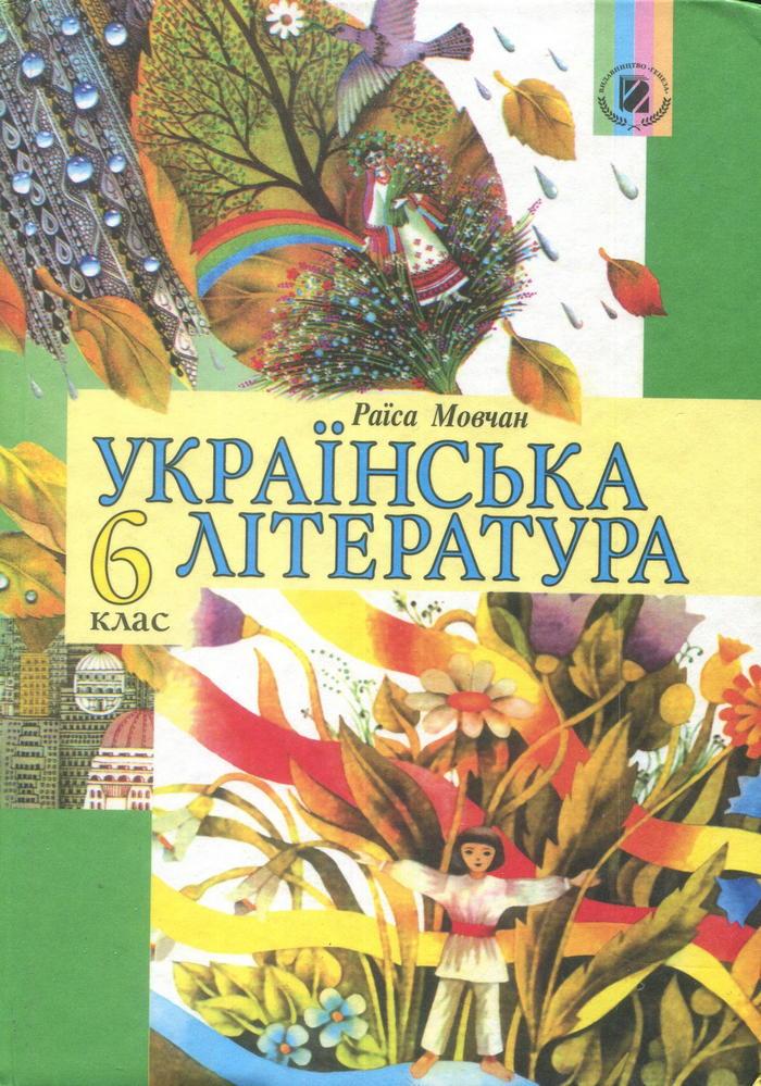 Гдз по русскому языку за 7 Класс Учебник Практика