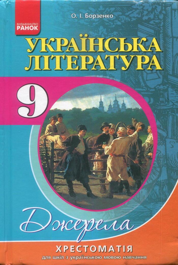 украинская литература 11 класс в pdf формате
