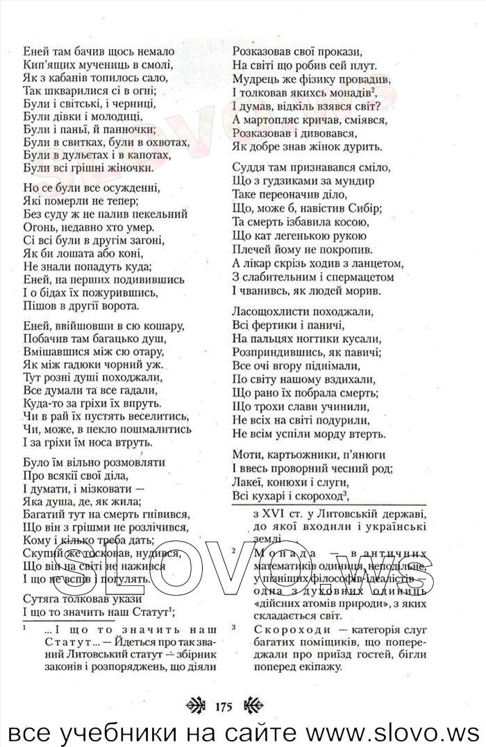 Украинская гуйванюк ответы литература 6 класс гдз