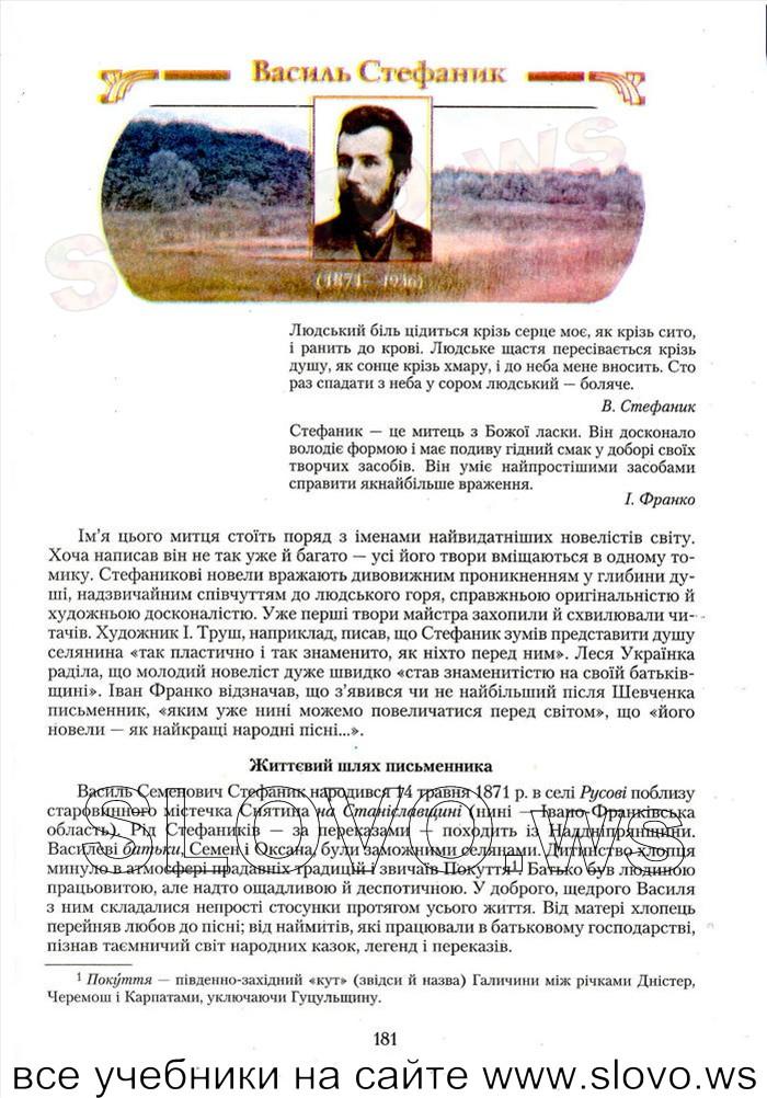 Горошкина решебник язык украинский автор о.м.