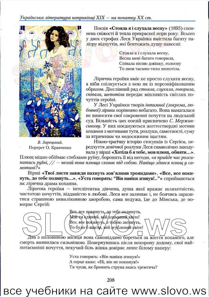 Учебник По Украинской Литературе Ивасюк,Гуйванюк,Бузинская,Тодорюк 9 Клас