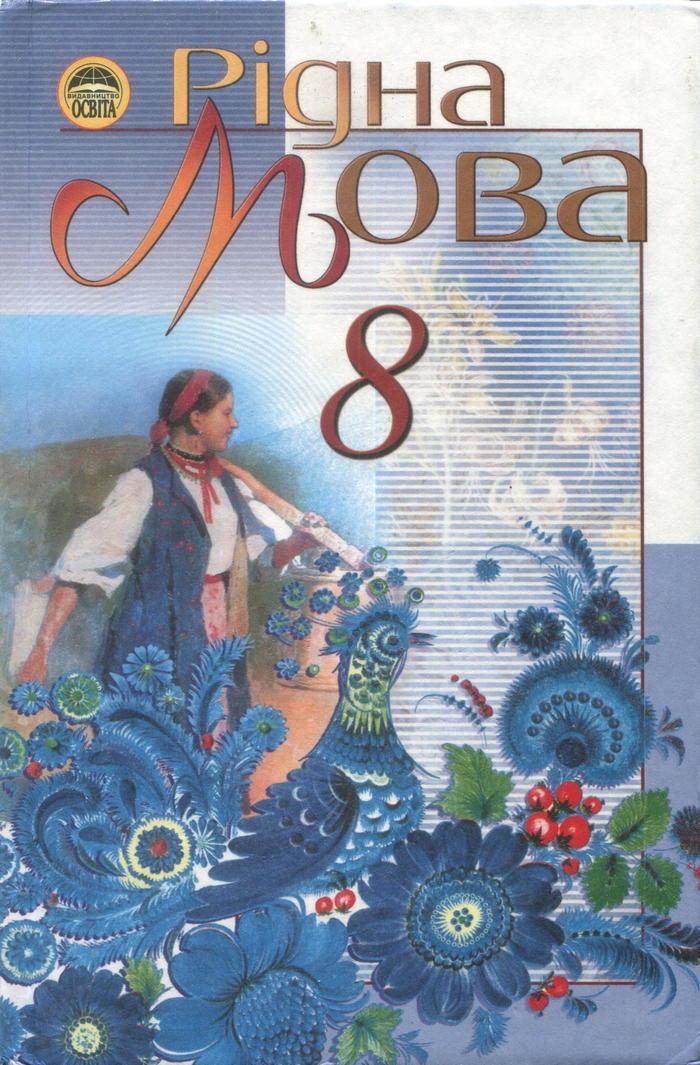 Решебник по украинскому языку 8 класс заболотный 2008