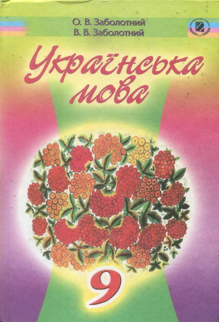 Учебники 9 класс украина